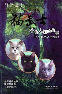 The-untold-stories-cn
