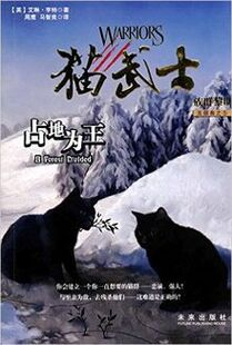 A Forest Divided edition chinoise