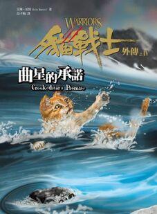 Edition taïwanaise La promesse de l'Élu