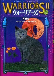 Edition japonaise Clair de lune
