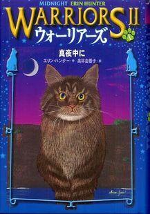 Edition japonaise Minuit