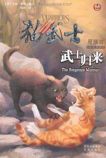 Edition taïwanaise The Forgotten Warrior