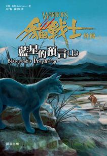 Edition taïwanaise La prophétie d'Étoile Bleue