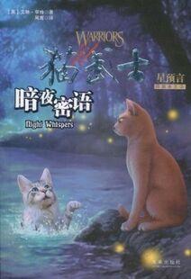 Edition chinoise Un murmure dans la nuit