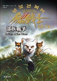 Edition taïwanaise Battle of the Clans