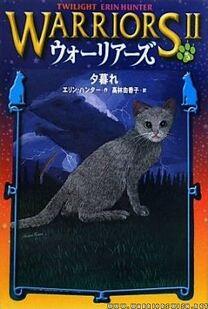 Edition japonaise Crépuscule