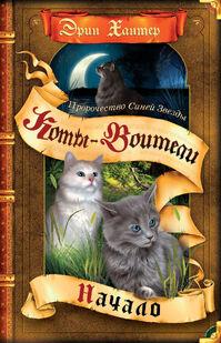 Edition russe tome 1 La prophétie d'Étoile Bleue
