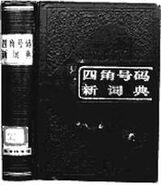 Wangyunwu02