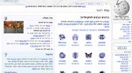 He-Wikipedia