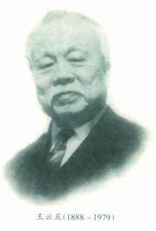 Wangyunwu.jpg