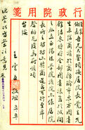 Wangyunwu01