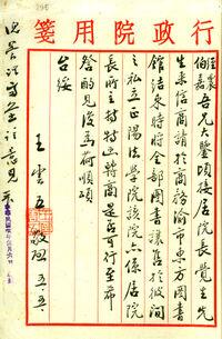 Wangyunwu01.jpg