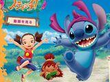 Stitch! (anime)