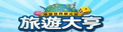 Line旅遊大亨 wiki
