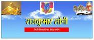 Rajkumar soni blog