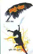 Adhure Pankh Stories