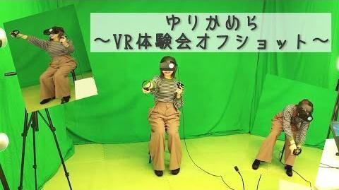 【ゆりかめら】VR体験会の裏側