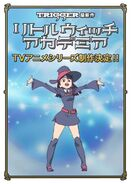 Trigger's poster confirming that Little Witch Academia TV anime series is now in production.