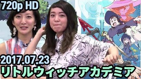 祝!アニメ放送完結&ゲーム化決定!豪華ゲストで贈るリトルウィッチWEB放送局