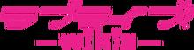 Love Live! Wiki Logo.png