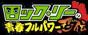 Rock lee logo transparent.png