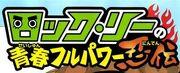 Rock lee logo.jpg
