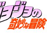 Jojo's Bizarre Adventure (anime)