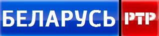 Rtr-belarus 4.png
