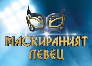 The Masked Singer (Bulgaria)