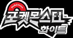 Pokémon White KO logo.png