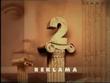 TVP2 Reklama 2000-2003 (9)