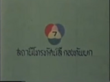 Channel 7 (Thailand)/Idents
