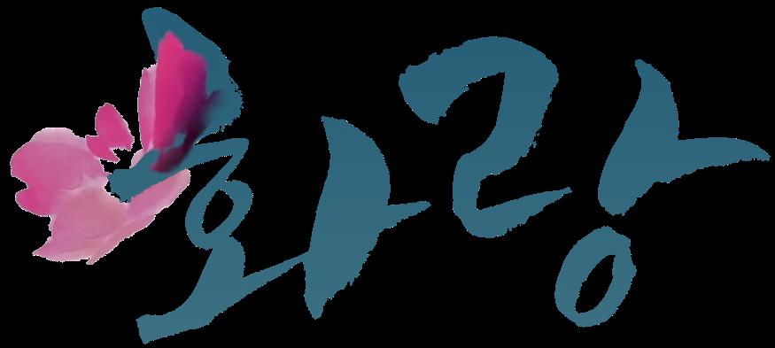 Hwarang: The Poet Warrior Youth