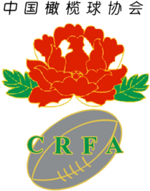 Logo Chinese Rugby Football Association.png