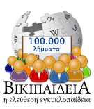 Proposed Greek Wikipedia 100000 articles - proposal G1
