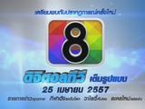 Channel 8 (Thailand)