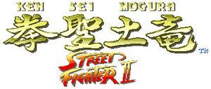 Ken Sei Mogura Street Fighter II Logo.jpg