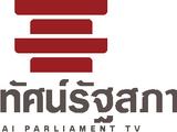 Thai Parliament Television