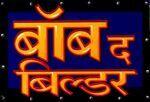 BTB-Hindi