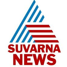 Suvarna News 2016.jpg