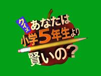 Kuizu anata wa shogaku 5-nensei yori kashikoi no?