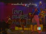 Pop on Stage