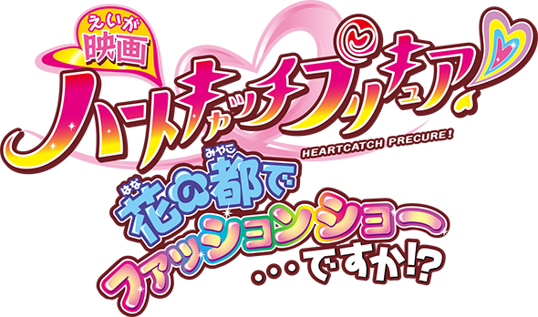 Heartcatch Pretty Cure! the Movie: Fashion Show in the Flower Capital... Really?!