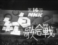 14th Kohaku Uta Gassen.jpg