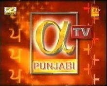 Alpha TV Punjabi Logo.jpg