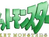 Pocket Monsters (1997)