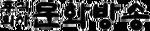 문화방송 로고 1981
