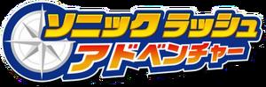 SonicRushAdventure-Japan.png