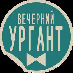 Вечерний ургант(2012).png