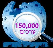 150000HebWiki
